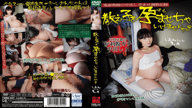 TMA TSMS-047 Shion Asaki Is It Bad To Have A Pregnancy Fetish For My Students? Shion 9 Months - Japanese AV Porn