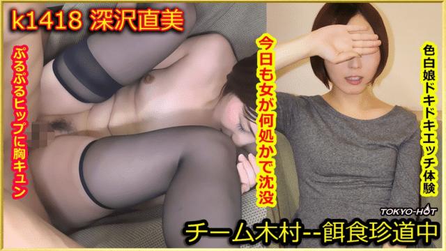 AV Videos Tokyo-Hot k1418 Naomi Fukazawa Go Hunting| Tokyo-Hot