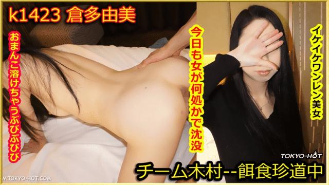 AV Videos Tokyo-Hot k1423 Yumi Kurata