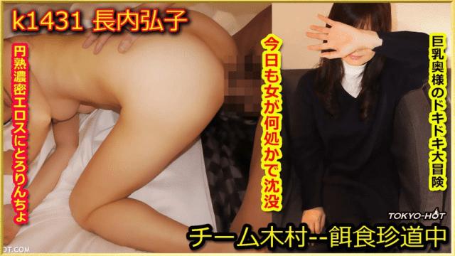 AV Videos Tokyo-Hot k1431 Hiroko Osanai Go Hunting!--- Hiroko Osanai | Tokyo-Hot 東京熱