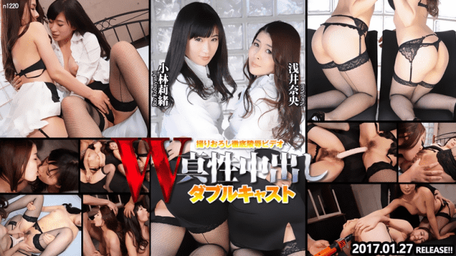 AV Videos Tokyo-Hot n1220 Rio Kobayashi, Nao Asai Real Lisbian Secretary Secret Fun