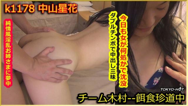 AV Videos [TokyoHot k1178] Go Hunting! - Seika Nakayama - Asian Porn Movies