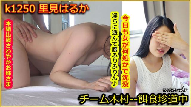 AV Videos [TokyoHot k1250] Go Hunting!--- Haruka Satomi