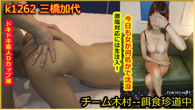 [TokyoHot k1262] cross searching! - Kayo Mihashi - Japan 18+ sex videos - japanese AV Porn
