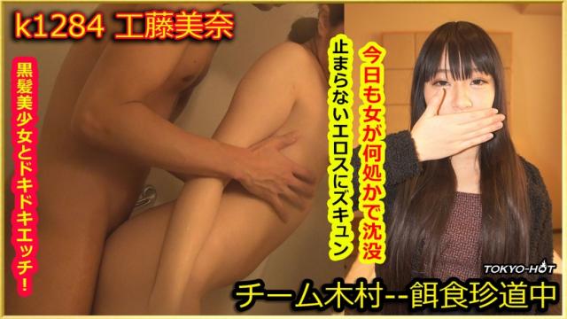 [TokyoHot k1284] Go Hunting!--- Mina Kudo - Jav Uncensored - Japanese AV Porn