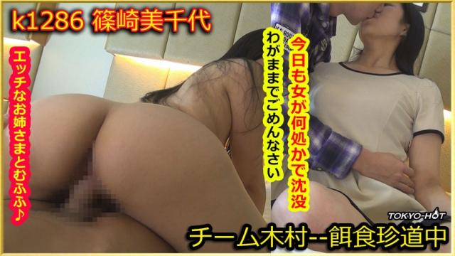[TokyoHot k1286] Go Hunting!--- Michiyo Shinozaki - Japanese AV Porn