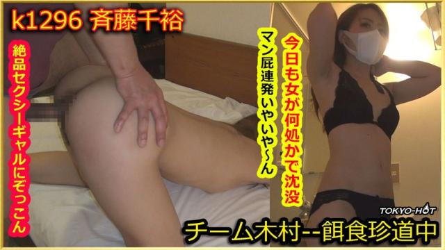 AV Videos [TokyoHot k1296] Go Hunting!--- Chihiro Saito