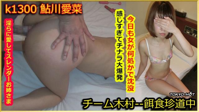 AV Videos [TokyoHot k1300] Go Hunting!--- Mana Ayukawa