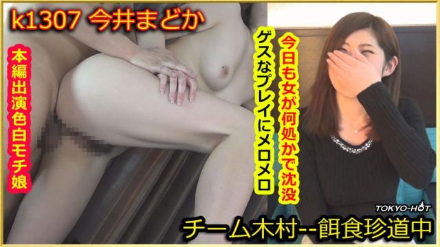 [TokyoHot k1307] Go Hunting!--- Madoka Imai - Japanese AV Porn