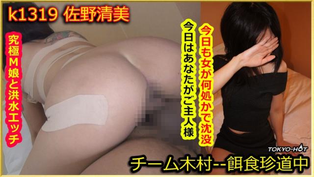 AV Videos [TokyoHot k1319] Go Hunting!--- Kiyomi Sano