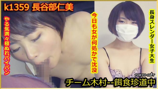 [TokyoHot k1359] go hunting! - Hitomi Hasebe - Jav Uncensored Tubes - jap AV Porn