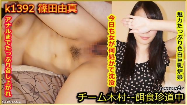 [TokyoHot k1392] Go Hunting! Jav Uncensored - Yuma Shinoda - Japanese AV Porn