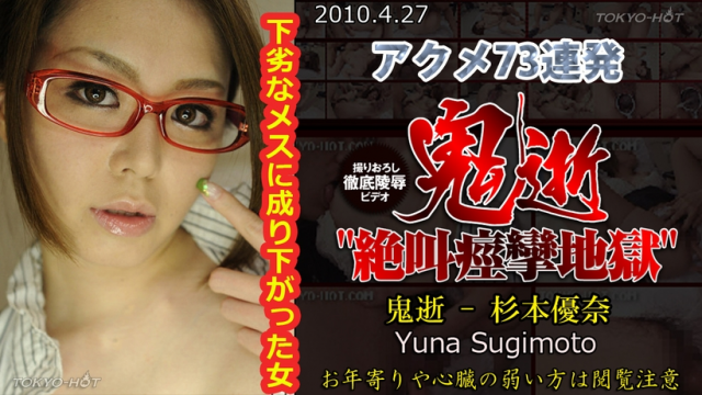 TokyoHot n0531 Yuna Sugimoto Endless acme - Jav Uncensored - Japanese AV Porn