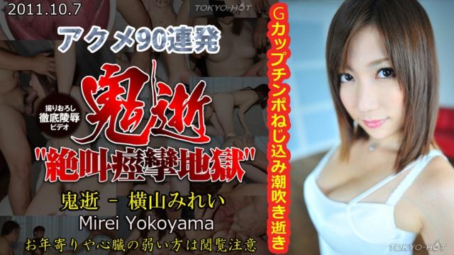 AV Videos [TokyoHot n0682] Mirei Yokoyama - Endless Acme Slut - Jav Uncensored