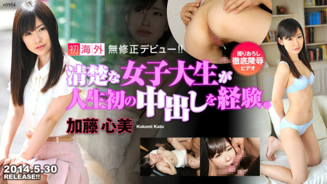 AV Videos [TokyoHot n0954] Kokomi Kato - First Time Real Debut