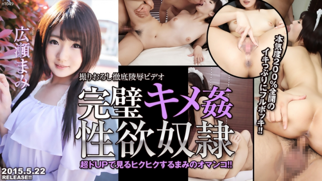 [TokyoHot n1049] Endless Sex Drive - Jav Uncensored - Japanese AV Porn