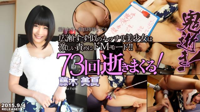 AV Videos [TokyoHot n1079] Plump Body Masochist