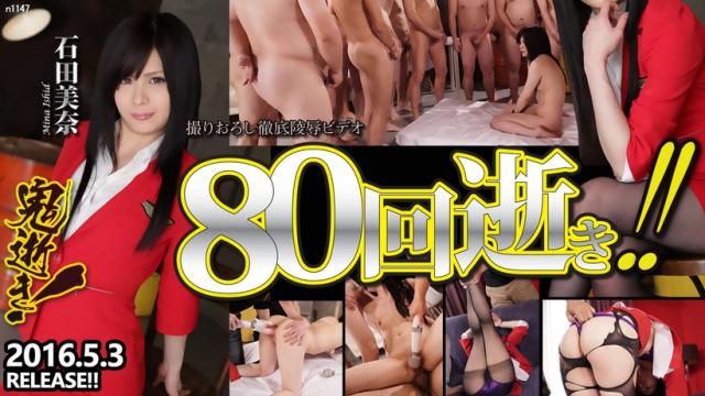 [TokyoHot n1147] Disgraceful Cabin Attendant - Japanese AV Porn
