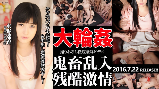 AV Videos [TokyoHot n1167] Big Gangbang Shameless