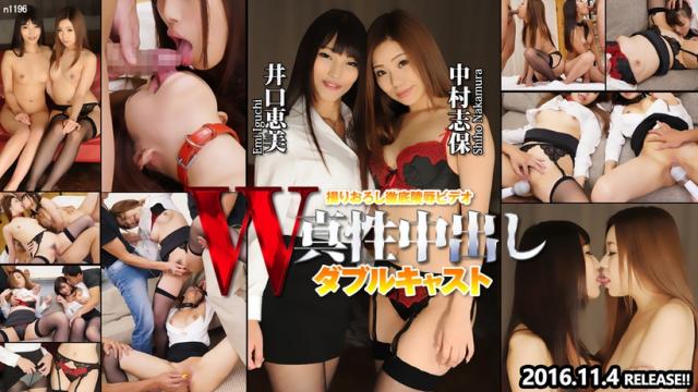 [TokyoHot n1196] Shiho Nakamura, Emi Iguchi - Nice Lewd Lesbian Slave - Japanese AV Porn