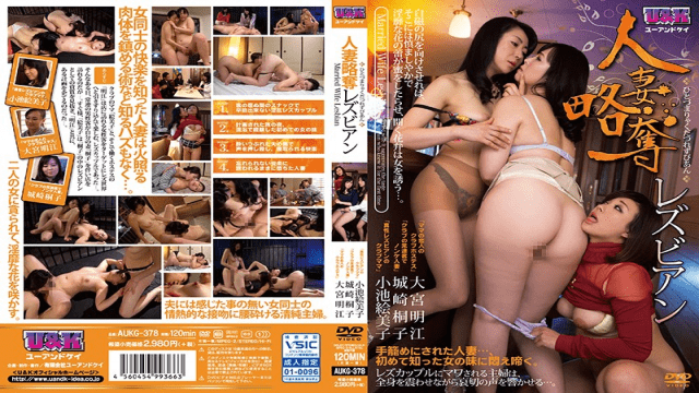UK AUKG-378 Married Looting Lesbian Miko Koike, Toko Shirosaki, Akie Oomiya - Japanese AV Porn