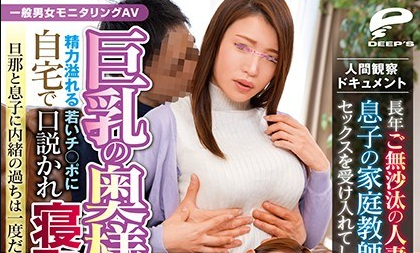 DVDMS-554 General Gender Monitoring AV Human Observation Document Will A Married Woman Who Has Been A Long Time Lost Accept Sex When Her Son's Tutor Forces Her! ? A Young Wife With Big Tits Is Brute Force At Home By A Young Ji ○ Po And Has Sex With Her! The Secret Mistakes Of My Husband And Son Do Not End Once—