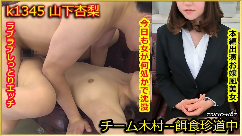 Tokyo Hot K1345 Saki-chan uses a tongue dexterously to stimulate her cock and holds her deep in her mouth. Serving carefully with a nice rhythm