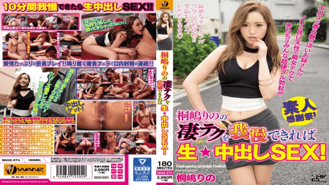 AV Videos Wanz Factory WANZ-574 Rino Kirishima If You Can Resist And Her Amazing Technique, You Get To Have Creampie Raw Footage Sex With Her!