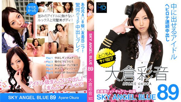 XXX-AV 22909 Ayane Okura Sky Angel Blue Vol.89 Part 3 - Japanese AV Porn