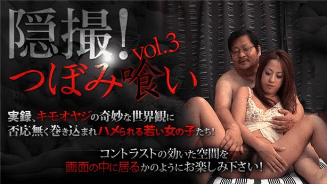 xxx-av 23059 Observed! Tsubomi Eating Vol.3 part 2 second part - Japanese AV Porn